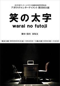 22nd_omote_warai