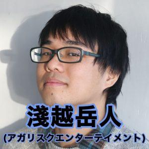 asakoshiB_650