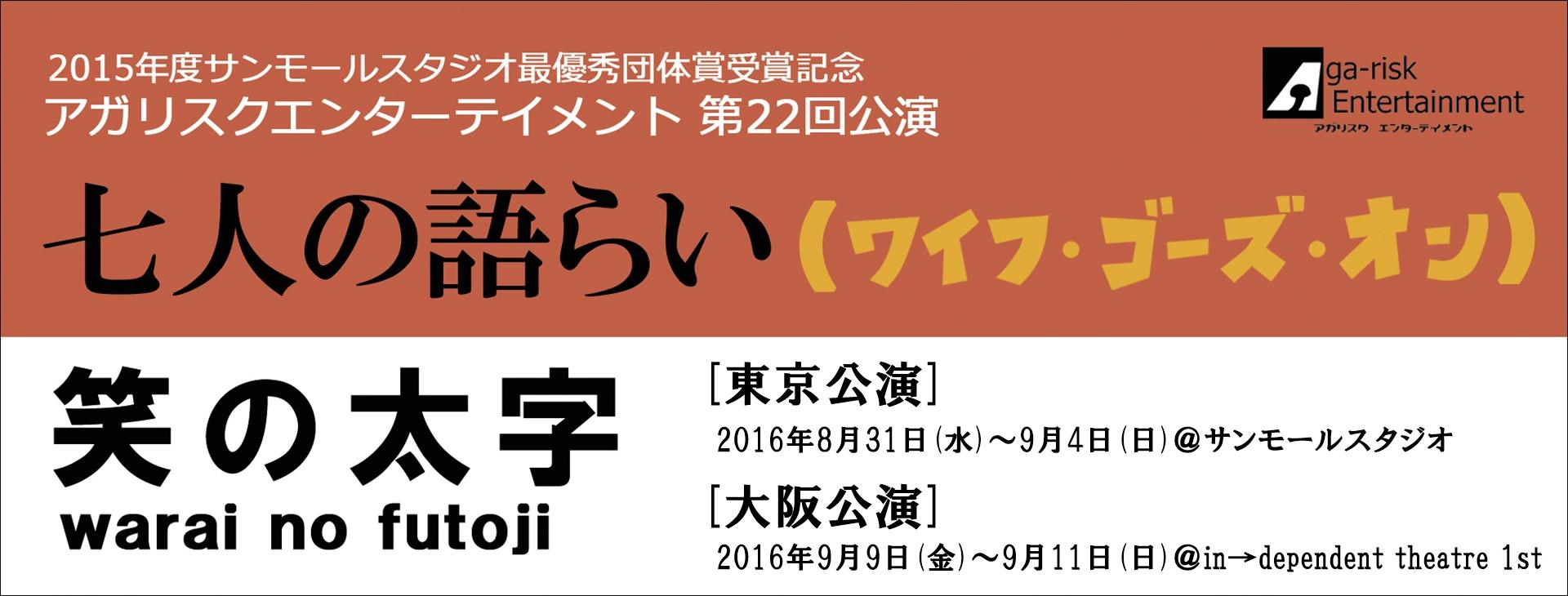 『七人の語らい(ワイフ・ゴーズ・オン)/笑いの太字』特設ページ