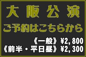 大阪公演チケット予約フォーム