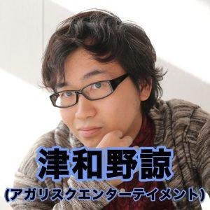 tsuwanoB_650